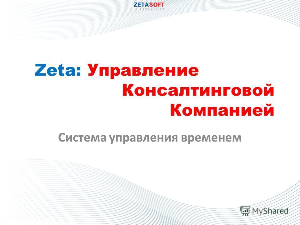 Zeta: Управление Консалтинговой Компанией Система управления временем