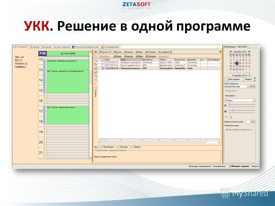 УКК. Решение в одной программе