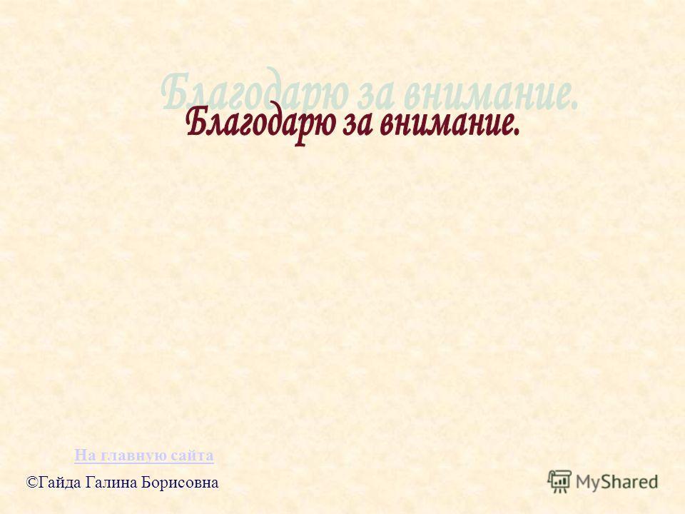 На главную сайта ©Гайда Галина Борисовна