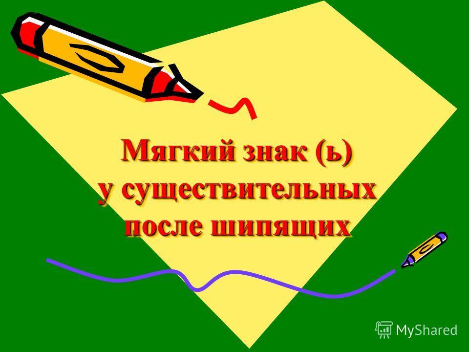 Мягкий знак (ь) у существительных после шипящих