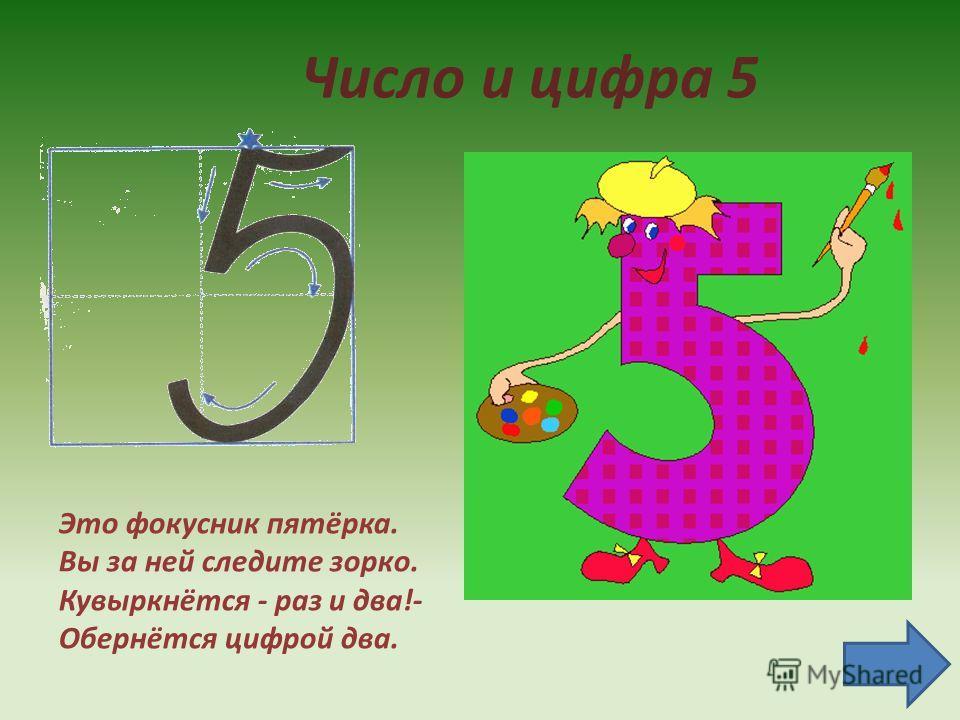 Написать цифру пять, Что крючок нарисовать. Но у цифры, у крючка, Леска больно коротка. Чего бывает пять?