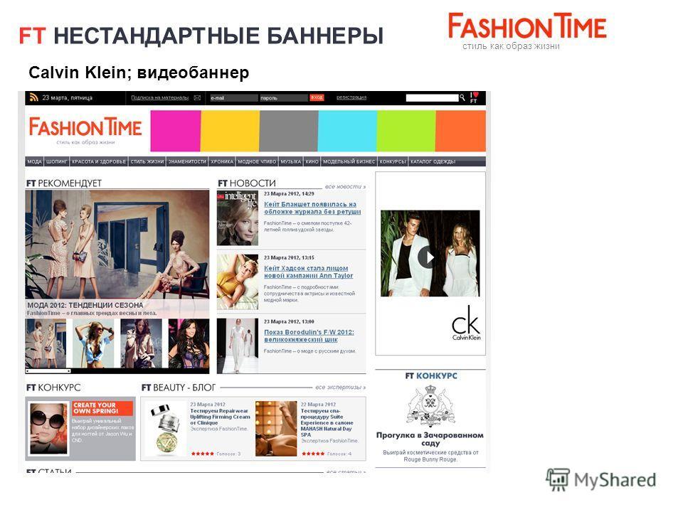 FT НЕСТАНДАРТНЫЕ БАННЕРЫ cтиль как образ жизни Calvin Klein; видеобаннер