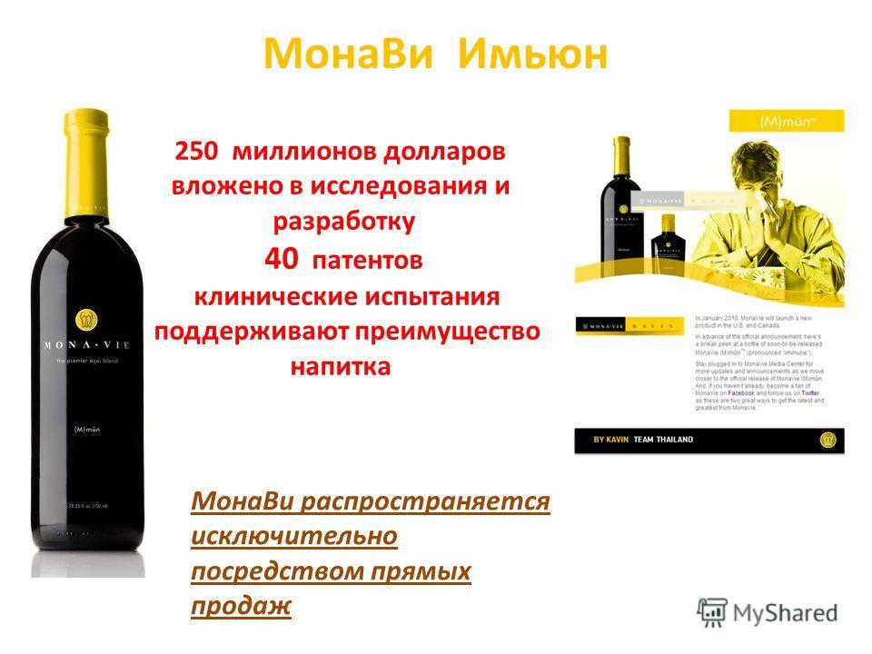 МонаВи Имьюн 250 миллионов долларов вложено в исследования и разработку 40 патентов клинические испытания поддерживают преимущество напитка МонаВи распространяется исключительно посредством прямых продаж