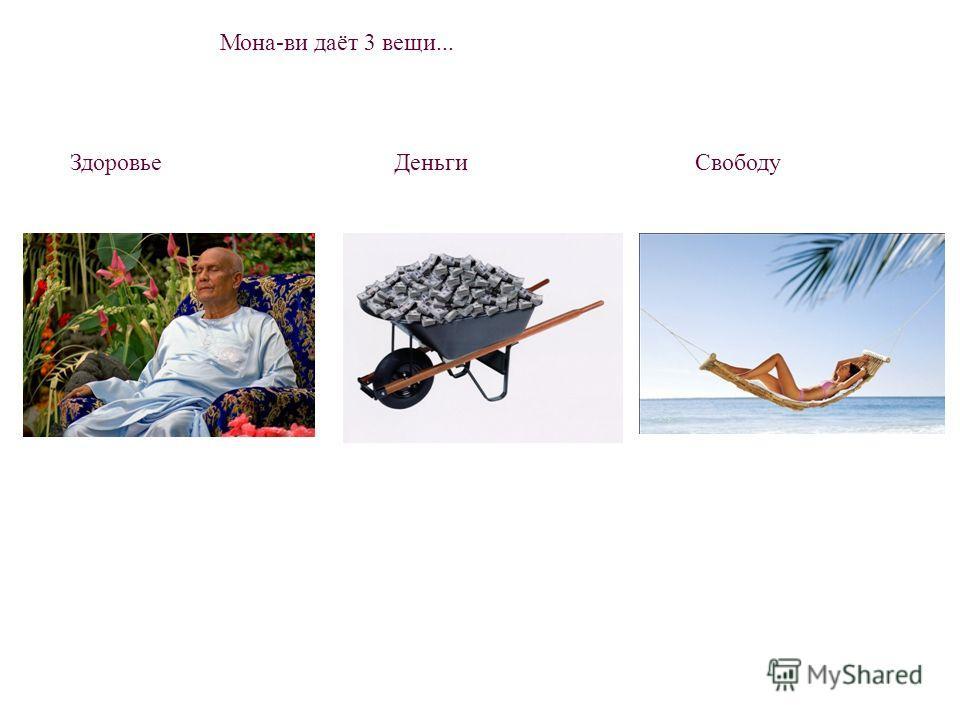 Мона-ви даёт 3 вещи... ЗдоровьеДеньгиСвободу