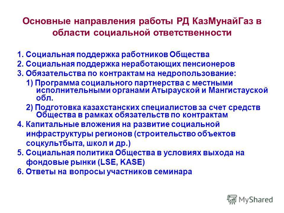 Днем основные направления социальной поддержке пенсионеров московской вилл