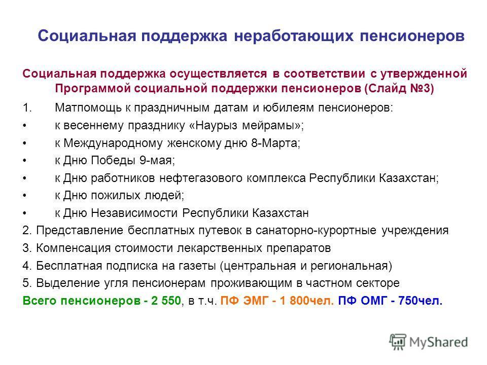 излишне основные направления социальной поддержке пенсионеров московской год