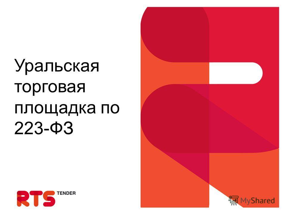 Уральская торговая площадка по 223-ФЗ