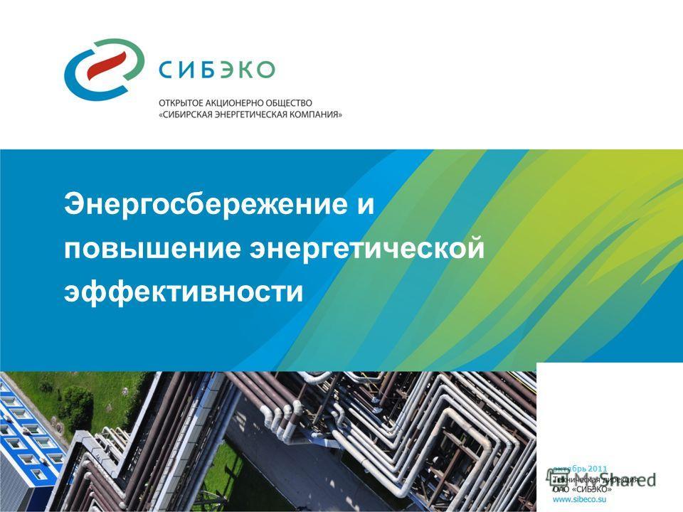 Энергосбережение и повышение энергетической эффективности октябрь 2011