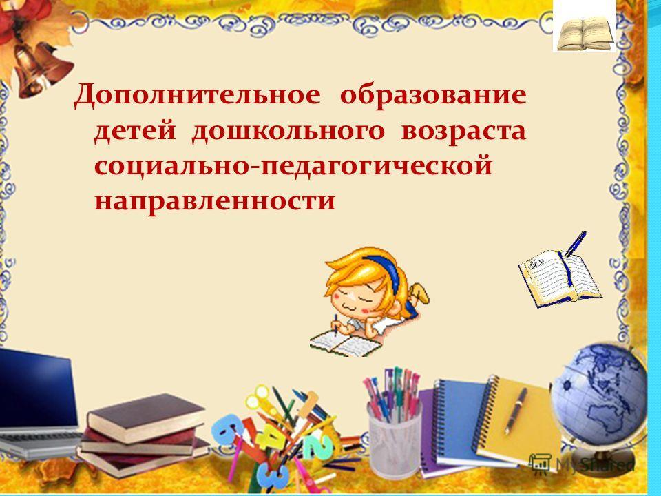 Дополнительное образование детей дошкольного возраста социально-педагогической направленности