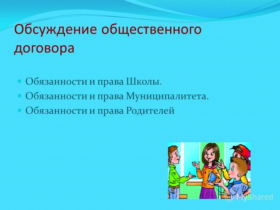 Обсуждение общественного договора Обязанности и права Школы. Обязанности и права Муниципалитета. Обязанности и права Родителей