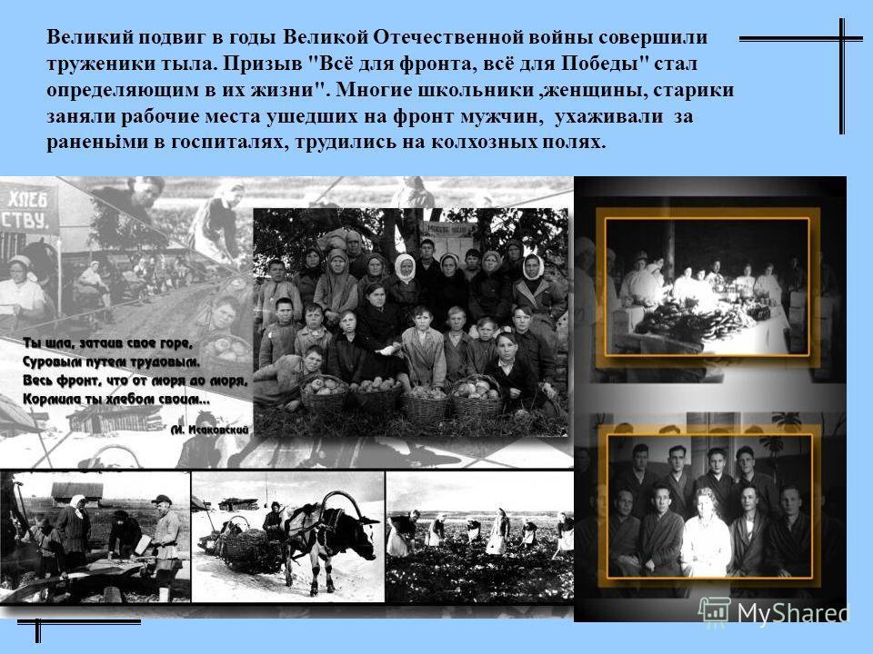 . Великий подвиг в годы Великой Отечественной войны совершили труженики тыла. Призыв