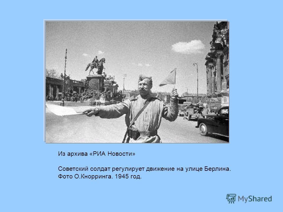 Из архива «РИА Новости» Советский солдат регулирует движение на улице Берлина. Фото О.Кнорринга. 1945 год.