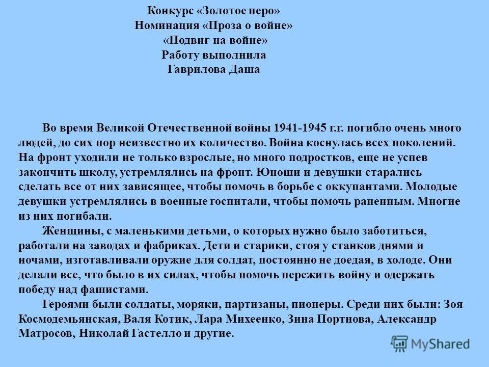 Во время Великой Отечественной войны 1941-1945 г.г. погибло очень много людей, до сих пор неизвестно их количество. Война коснулась всех поколений. На фронт уходили не только взрослые, но много подростков, еще не успев закончить школу, устремлялись н