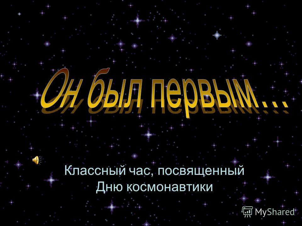 Классный час, посвященный Дню космонавтики