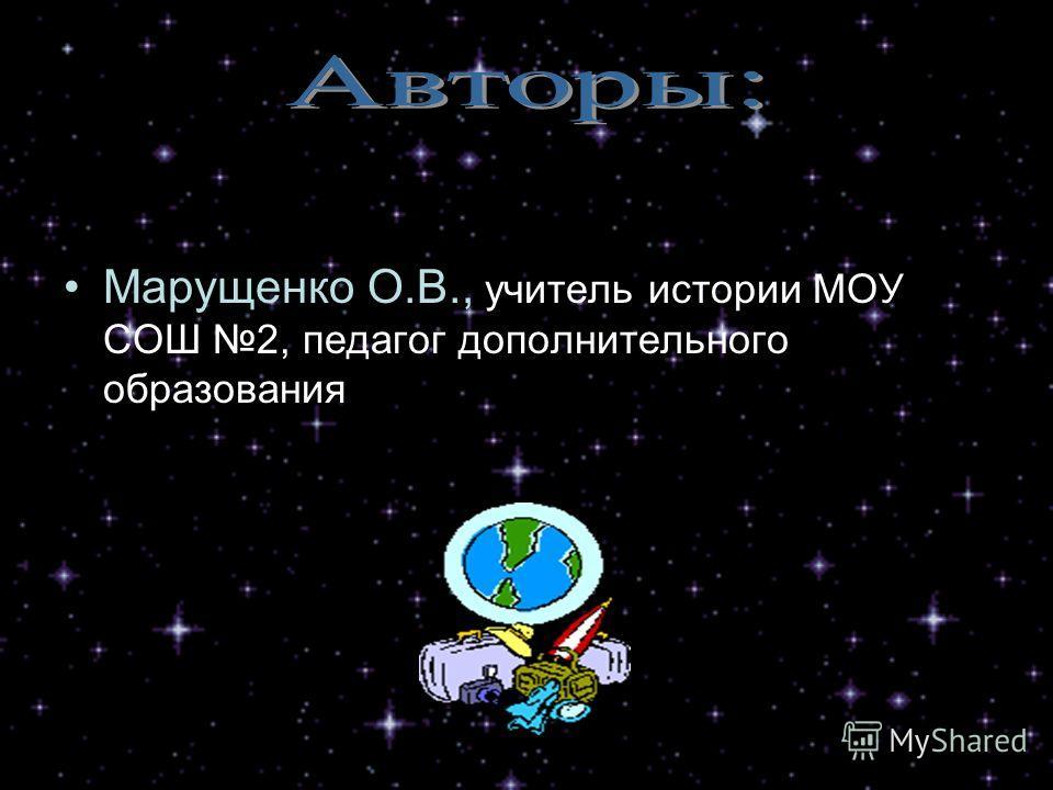 Марущенко О.В., учитель истории МОУ СОШ 2, педагог дополнительного образования