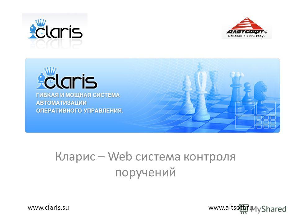 Кларис – Web система контроля поручений www.altsoft.ruwww.claris.su