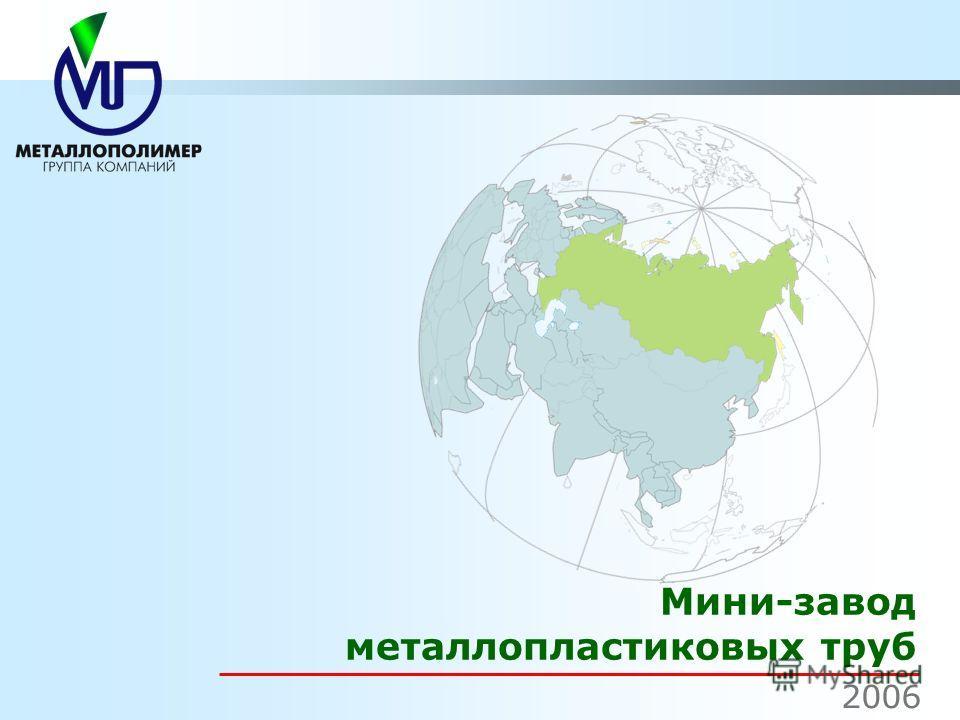 Мини-завод металлопластиковых труб 2006