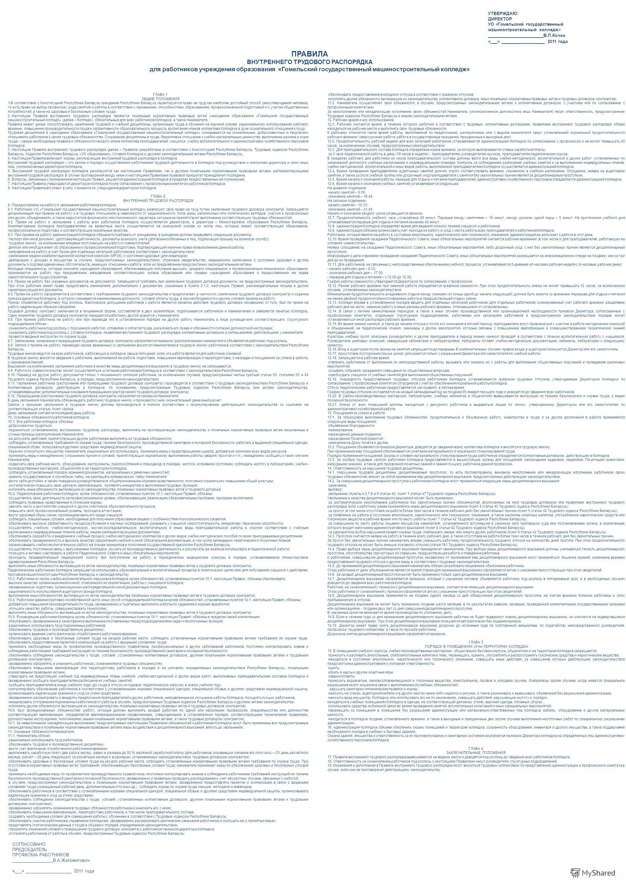 УТВЕРЖДАЮ: ДИРЕКТОР УО «Гомельский государственный машиностроительный колледж» _______________________В.П.Кочко «___» __________________ 2011 года ГЛАВА 1 ОБЩИЕ ПОЛОЖЕНИЯ 1.В соответствии с Конституцией Республики Беларусь гражданам Республики Белару