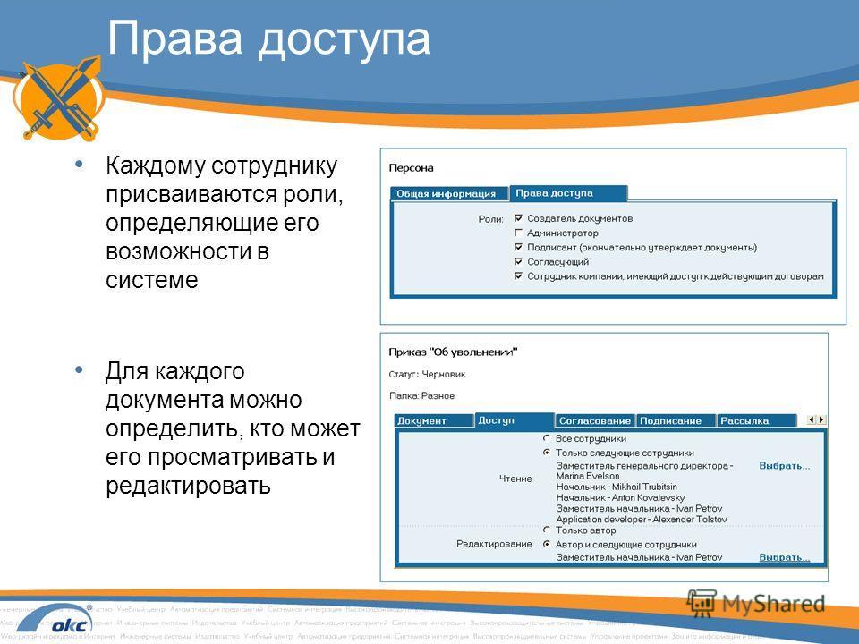 Каждому сотруднику присваиваются роли, определяющие его возможности в системе Для каждого документа можно определить, кто может его просматривать и редактировать Права доступа