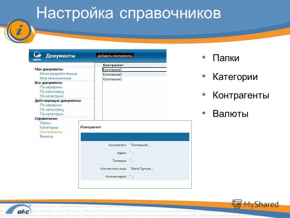 Настройка справочников Папки Категории Контрагенты Валюты