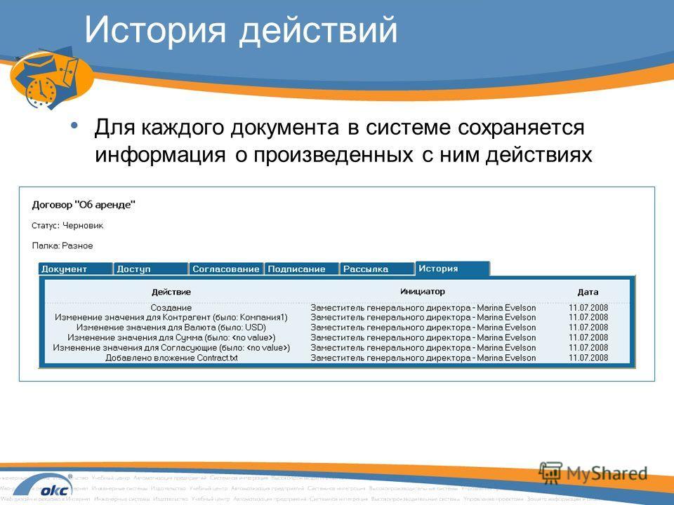 История действий Для каждого документа в системе сохраняется информация о произведенных с ним действиях