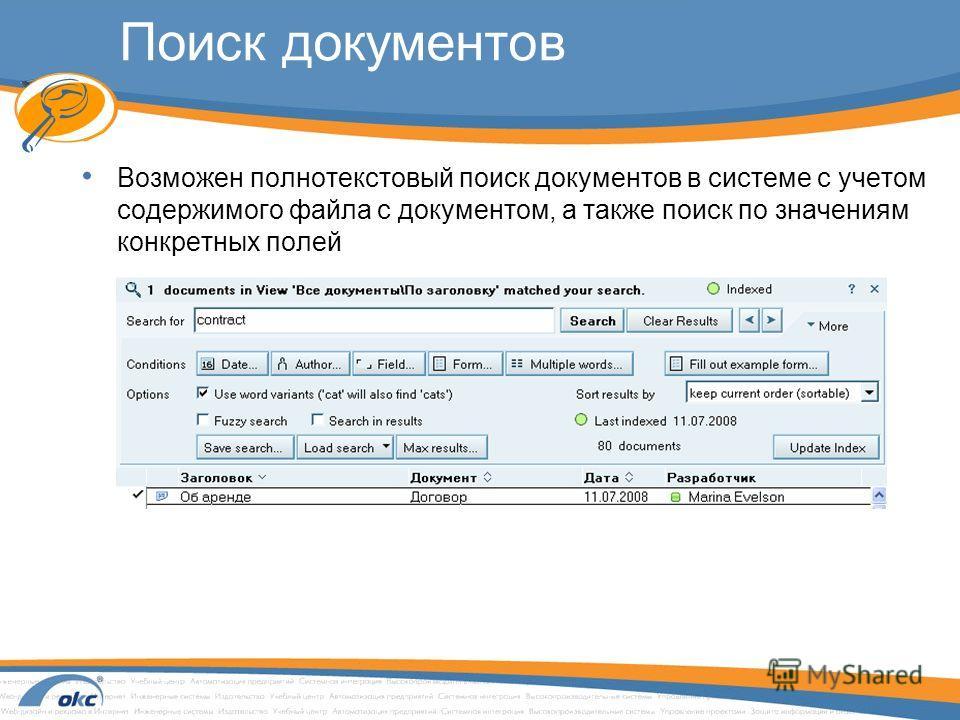Поиск документов Возможен полнотекстовый поиск документов в системе с учетом содержимого файла с документом, а также поиск по значениям конкретных полей