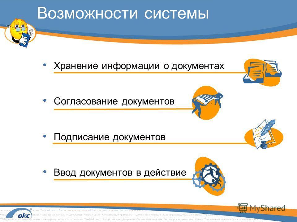Хранение информации о документах Согласование документов Подписание документов Ввод документов в действие Возможности системы