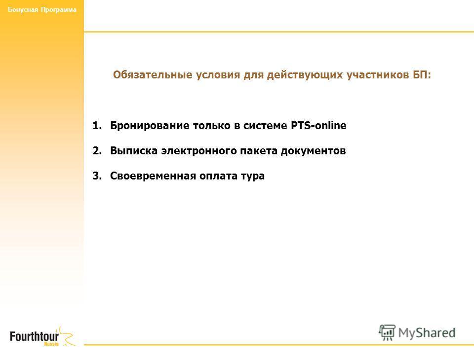 Бонусная Программа Обязательные условия для действующих участников БП: 1.Бронирование только в системе PTS-online 2.Выписка электронного пакета документов 3.Своевременная оплата тура