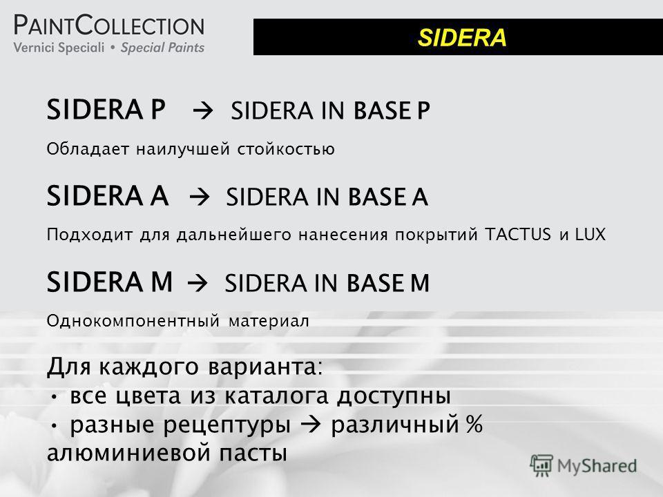SIDERA SIDERA P SIDERA IN BASE P Обладает наилучшей стойкостью SIDERA A SIDERA IN BASE A Подходит для дальнейшего нанесения покрытий TACTUS и LUX SIDERA M SIDERA IN BASE M Однокомпонентный материал Для каждого варианта: все цвета из каталога доступны