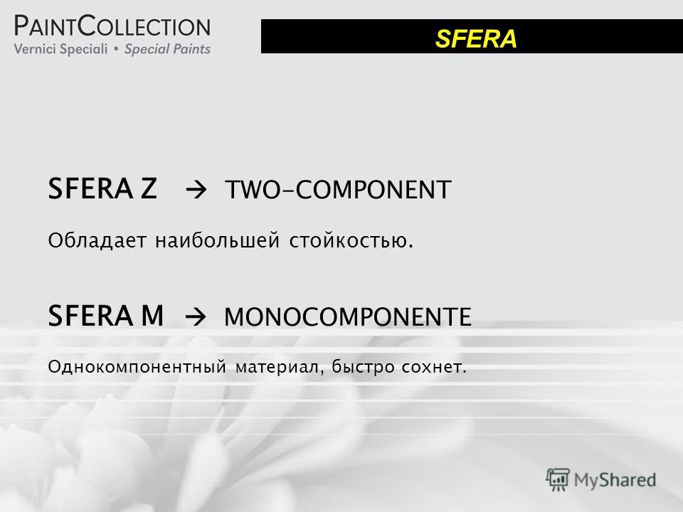SFERA Z TWO-COMPONENT Обладает наибольшей стойкостью. SFERA M MONOCOMPONENTE Однокомпонентный материал, быстро сохнет. SFERA
