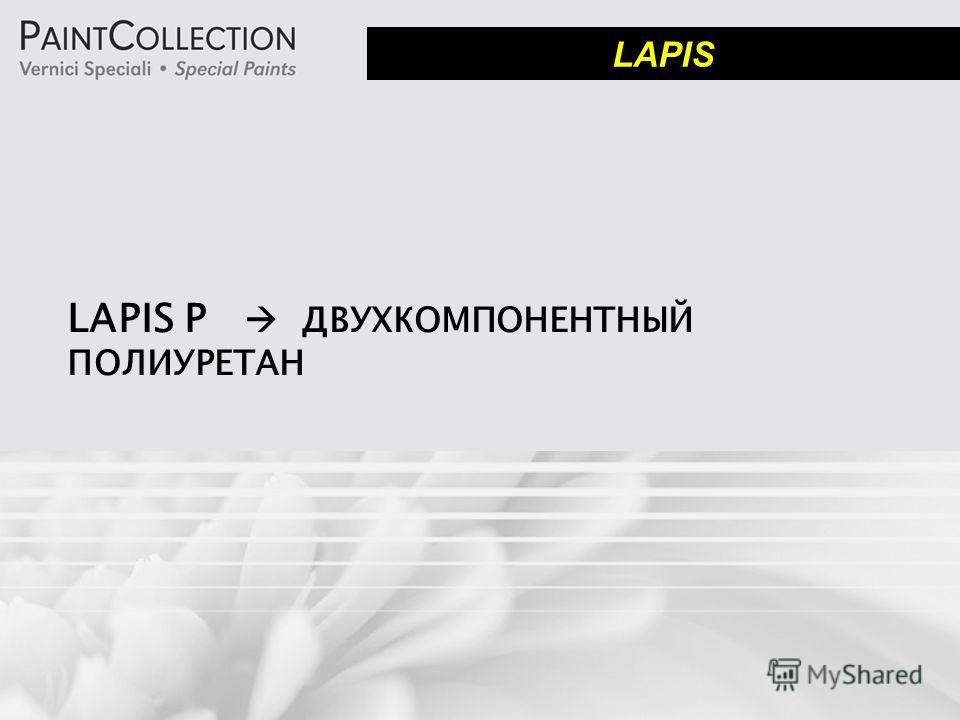LAPIS P ДВУХКОМПОНЕНТНЫЙ ПОЛИУРЕТАН LAPIS