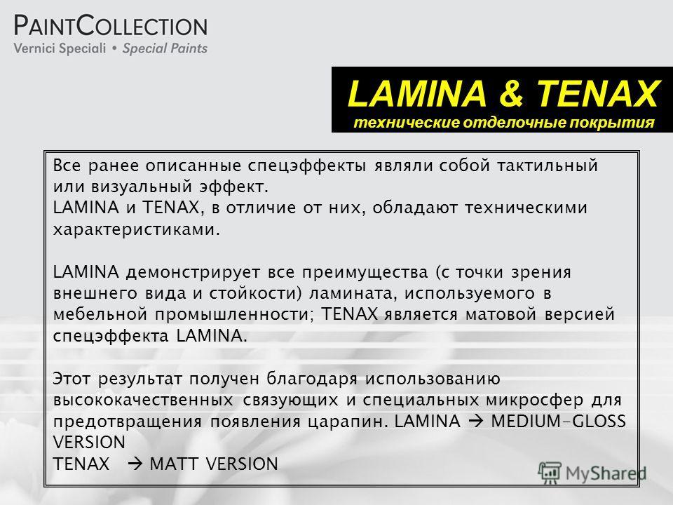 LAMINA & TENAX технические отделочные покрытия Все ранее описанные спецэффекты являли собой тактильный или визуальный эффект. LAMINA и TENAX, в отличие от них, обладают техническими характеристиками. LAMINA демонстрирует все преимущества (с точки зре