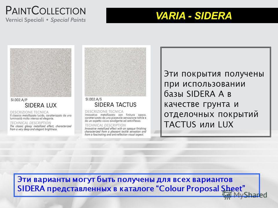 VARIA - SIDERA Эти покрытия получены при использовании базы SIDERA A в качестве грунта и отделочных покрытий TACTUS или LUX Эти варианты могут быть получены для всех вариантов SIDERA представленных в каталоге Colour Proposal Sheet