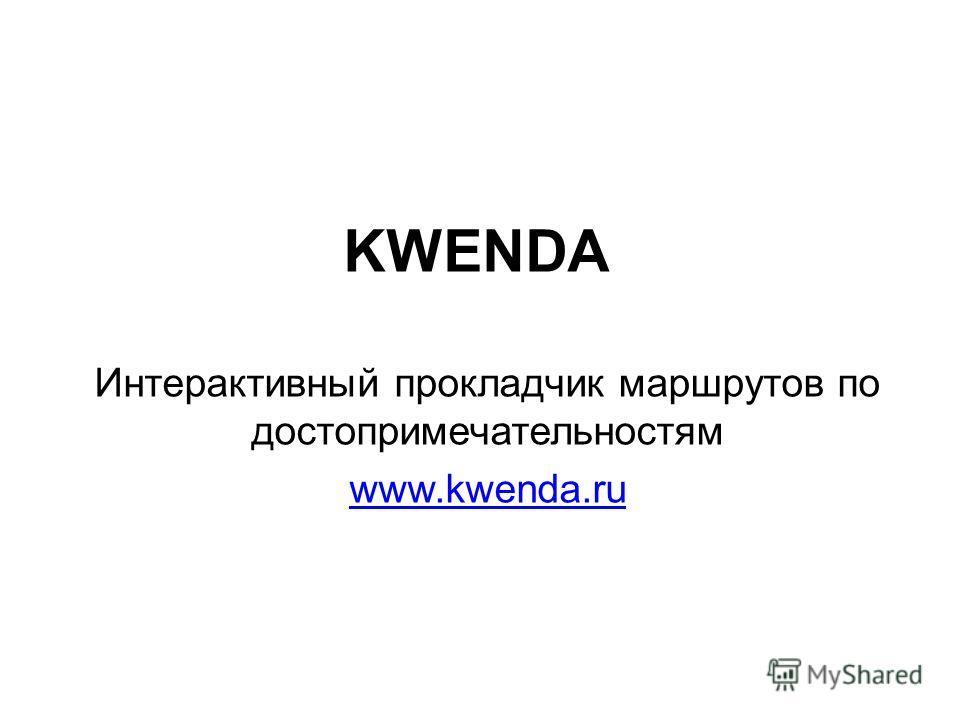 KWENDA Интерактивный прокладчик маршрутов по достопримечательностям www.kwenda.ru