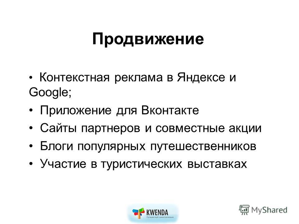 Продвижение Контекстная реклама в Яндексе и Google; Приложение для Вконтакте Сайты партнеров и совместные акции Блоги популярных путешественников Участие в туристических выставках