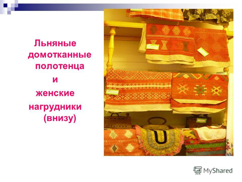 Льняные домотканные полотенца и женские нагрудники (внизу)