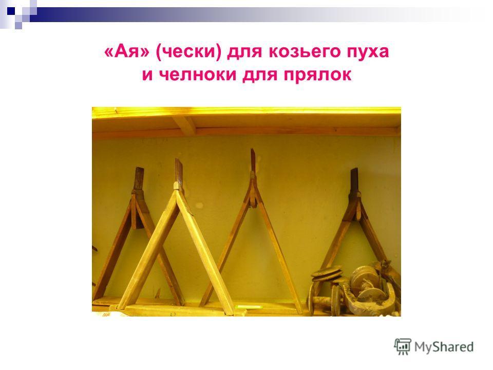 «Ая» (чески) для козьего пуха и челноки для прялок