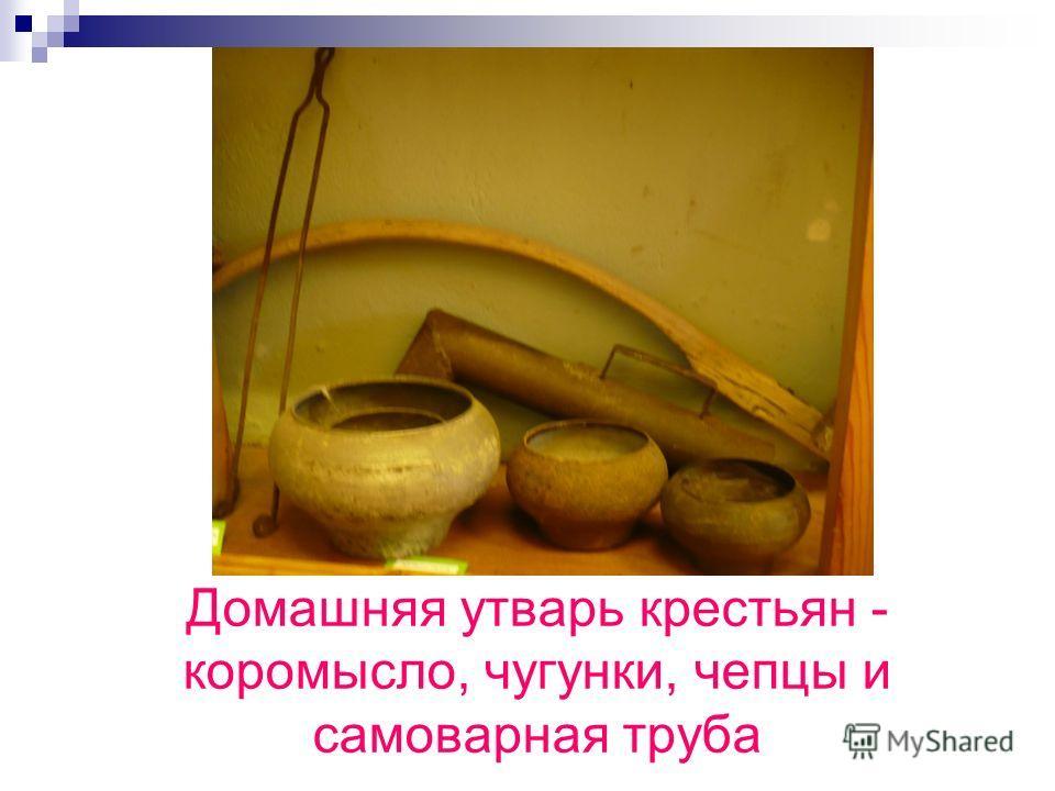Домашняя утварь крестьян - коромысло, чугунки, чепцы и самоварная труба