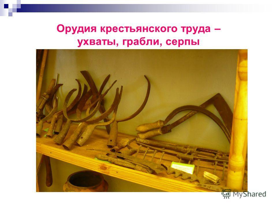 Орудия крестьянского труда – ухваты, грабли, серпы