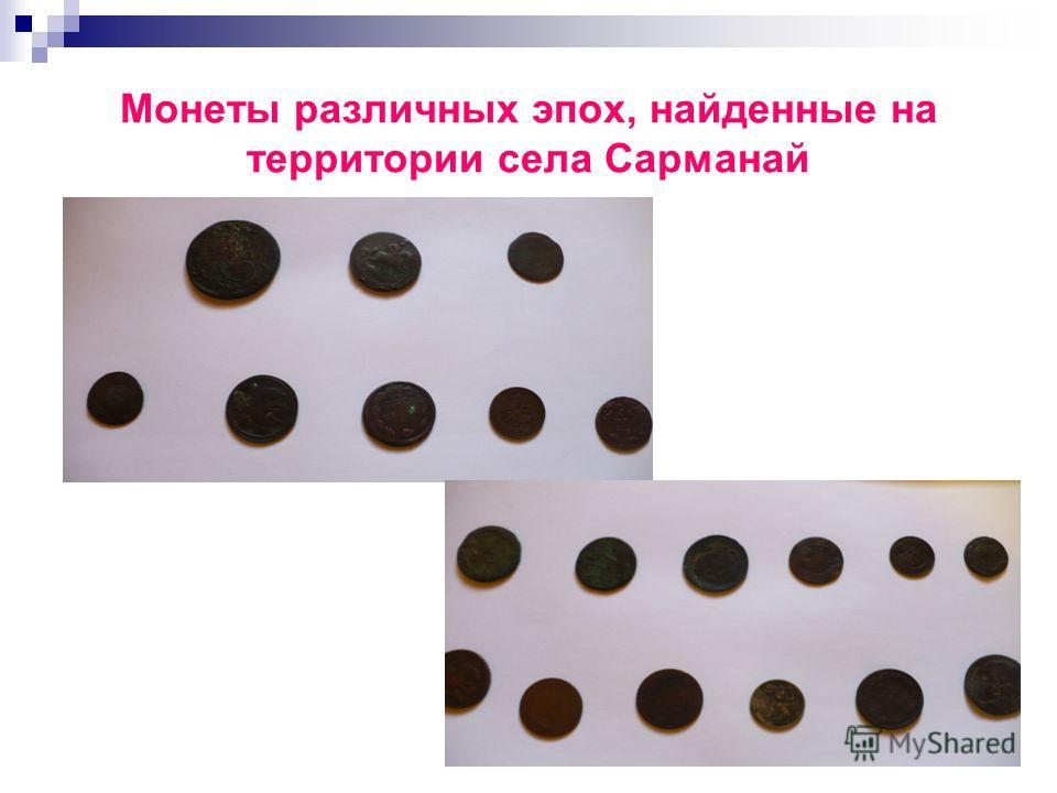 Монеты различных эпох, найденные на территории села Сарманай