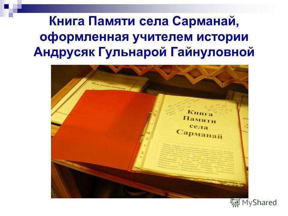 Книга Памяти села Сарманай, оформленная учителем истории Андрусяк Гульнарой Гайнуловной