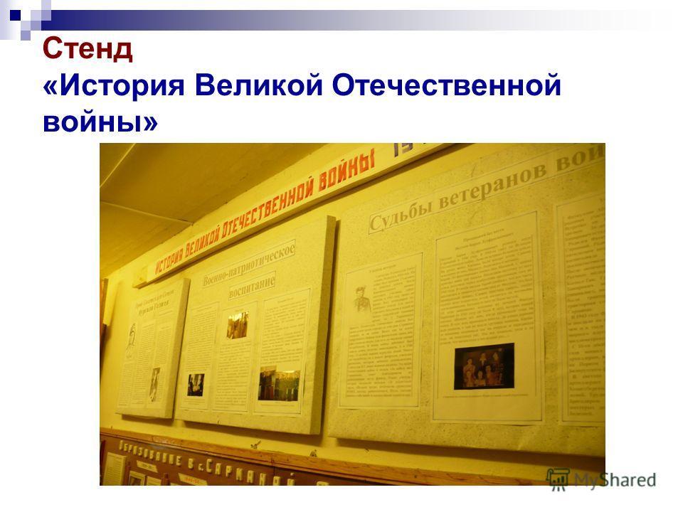 Стенд «История Великой Отечественной войны»