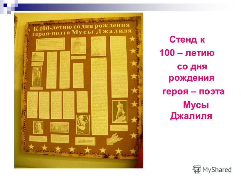 Стенд к 100 – летию со дня рождения героя – поэта Мусы Джалиля