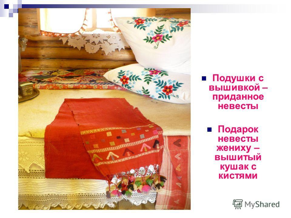 Подушки с вышивкой – приданное невесты Подарок невесты жениху – вышитый кушак с кистями