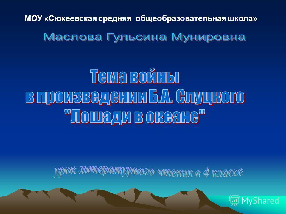 МОУ «Сюкеевская средняя общеобразовательная школа»