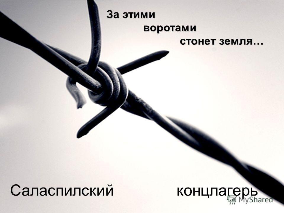 За этими За этими воротами воротами стонет земля… стонет земля… Саласпилский концлагерь