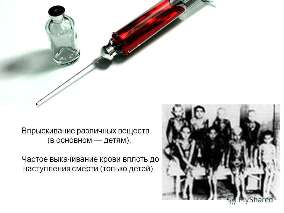 Впрыскивание различных веществ (в основном детям). Частое выкачивание крови вплоть до наступления смерти (только детей).