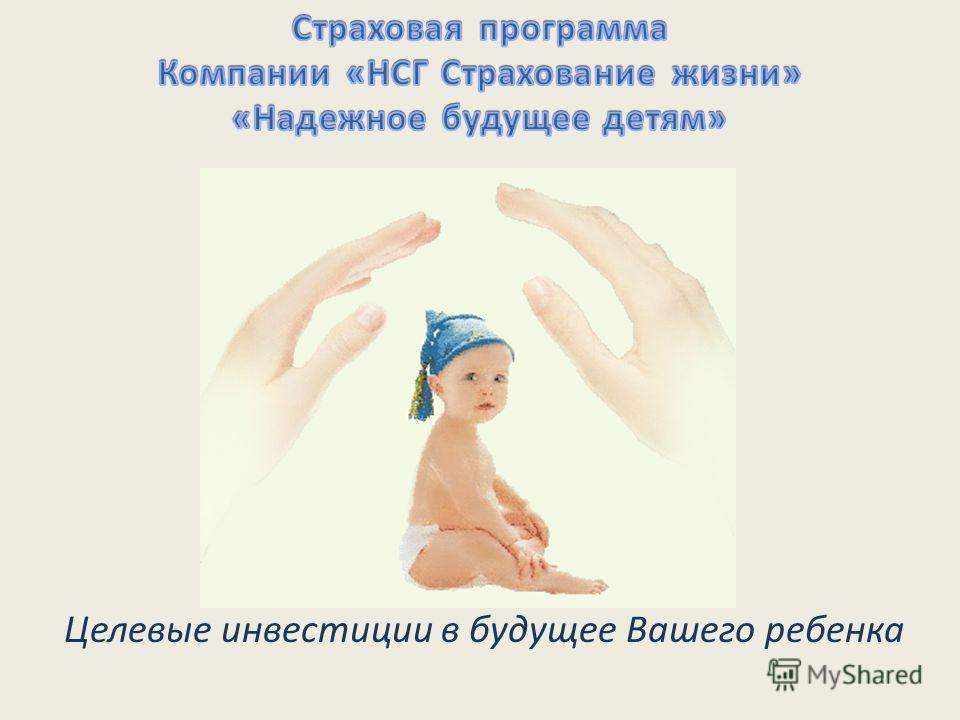Целевые инвестиции в будущее Вашего ребенка