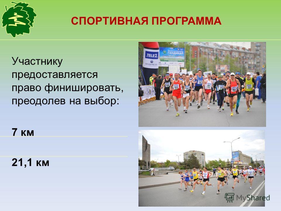 СПОРТИВНАЯ ПРОГРАММА 7 км 21,1 км Участнику предоставляется право финишировать, преодолев на выбор: