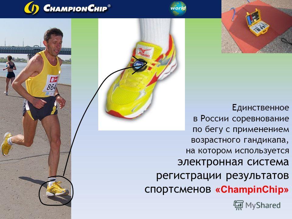 Единственное в России соревнование по бегу с применением возрастного гандикапа, на котором используется электронная система регистрации результатов спортсменов «ChampinChip»